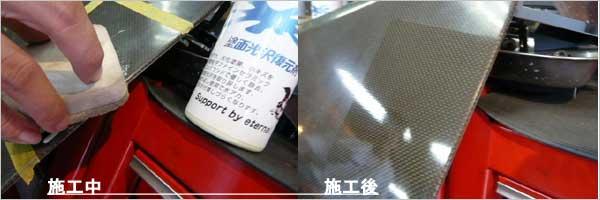 マイエターナル塗面光沢復元剤 施工例 傷消し 車の傷消し 洗車 掃除 方法 ワックス通販