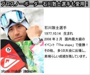 カタマラン腕時計 プロスノーボーダー石川敦士選手も愛用! CATAMARAN エターナルeternal