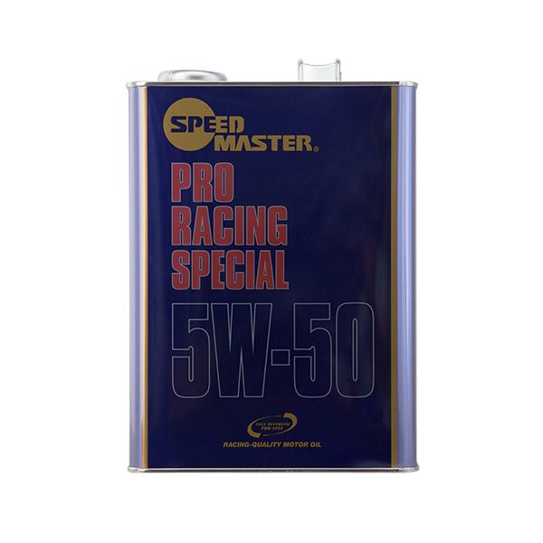 スピードマスターオイル SPEEDMASTER プロレーシングスペシャル 5w50 4L プロスペックシリーズ(エンジンオイル)
