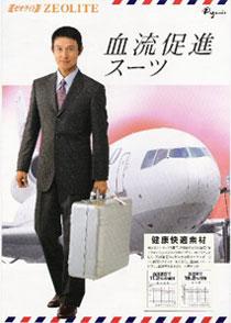 オーダーメイドスーツ スーツ 格安 安い 品質 良い 高品質 良質 エターナル eternal