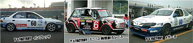 ワイズファクトリーで参戦したレースカーでもトタルオイル(TOTALOIL)を使用しています /エターナル通販